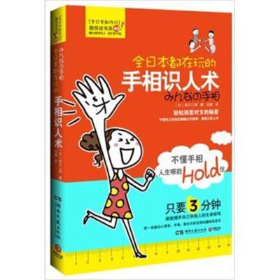 【正版圖書】全日本都在玩的手相識人術9787540451189田口二州,馬驍湖南文藝