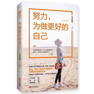 正版 努力,为做更好的自己 青岛出版社 公羽依娜 9787555252719 书籍