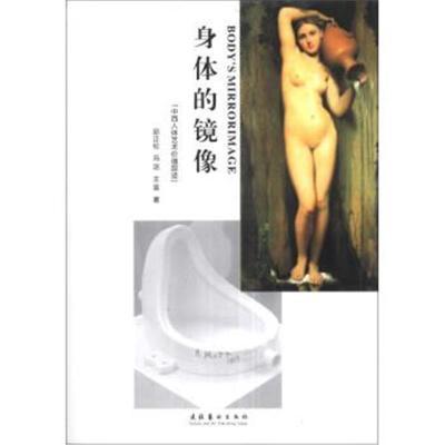 身體的鏡像:中西價值蹤跡邱正倫,馮潔,王昱9787503956348文化藝術出版社
