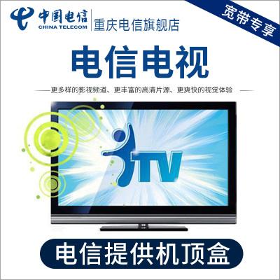 重庆电信宽带加装ITV电信电视专享 优惠 不排队在线办理电信提供机顶盒