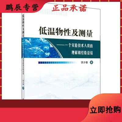 低温物性及测量 一个实验技术人员的理解和经验总结 苏少奎 著 科学出版社图书籍