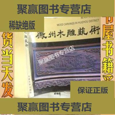 正版现货9层新 徽州木雕藝術