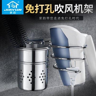 家韵(jiayun)免打孔电吹风机架壁挂不锈钢304浴室置物架卫生间收纳厕所风筒架杯架吹风机架