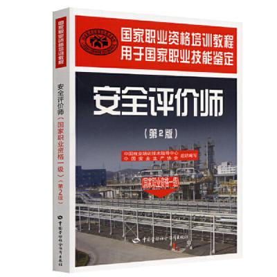 安全评价师(国家职业资格一级)(第二版)—国家职业资格培训教程