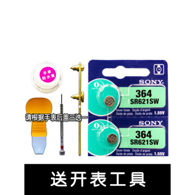 SONY索尼SR621SW手表電池 364/AG1/LR621 適用于DW阿瑪尼紐扣電子A26W