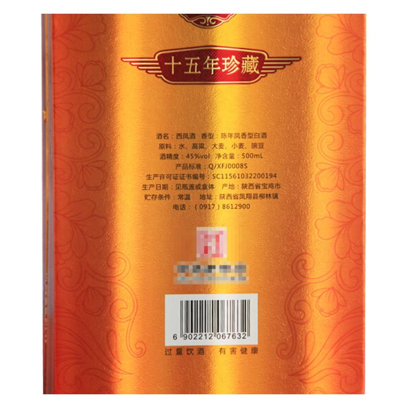 西凤酒 十五年珍藏 45度 500ml单瓶装 凤香型白酒