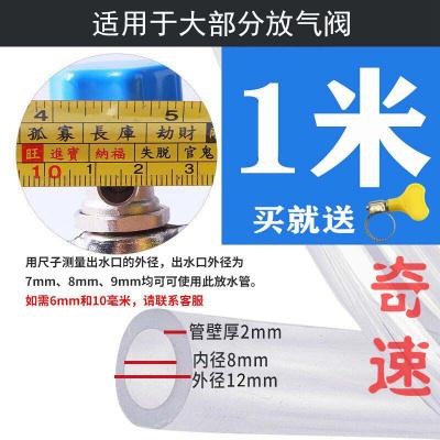 地暖排氣管 地暖分水器放水管放氣管暖氣地熱放氣閥排水管地暖管排氣放水軟管Syz