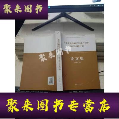 《正版九成新》音樂類非物質文化遺產保護國際學術研討會論文集