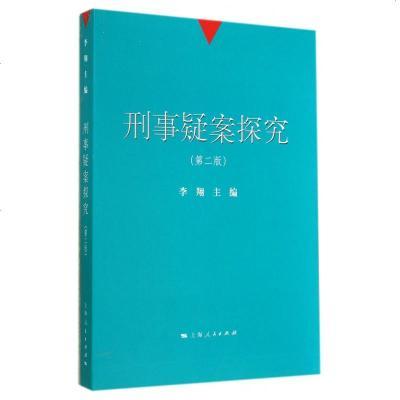 刑事探究第2版網