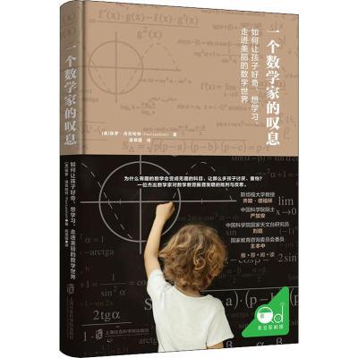一個數學家的嘆息 如何讓孩子好奇、想學習、走進美麗的數學世界