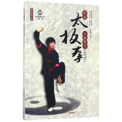 全新正版 武術系列叢書 形意太極拳分解教學(88式)(附贈DVD)