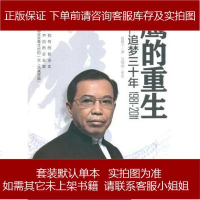 鷹的重生 藍獅子 著 吳曉波 審定 中信出版社 9787508631769