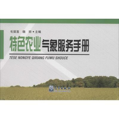 正版 特色农业气象服务手册 毛留喜,魏丽 主编 气象出版社 9787502962692 书籍