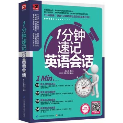 1分鐘速記英語會話(1分鐘就學會你想要說的那句話!)