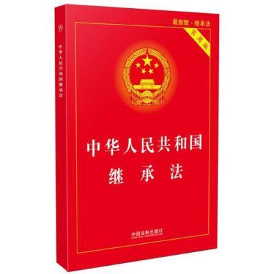 中華人民共和國繼承法實用版(2017最新版)