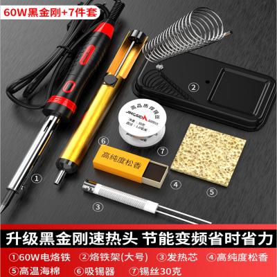 電烙鐵恒溫可調溫焊錫絲吸錫器焊槍60w加熱芯自動上錫家用小型黃花套裝非自營B2-1