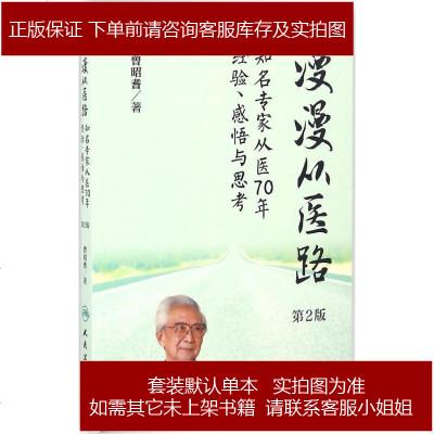 漫漫从医路·知名专家从医70年经验、感悟与思考(第2版)