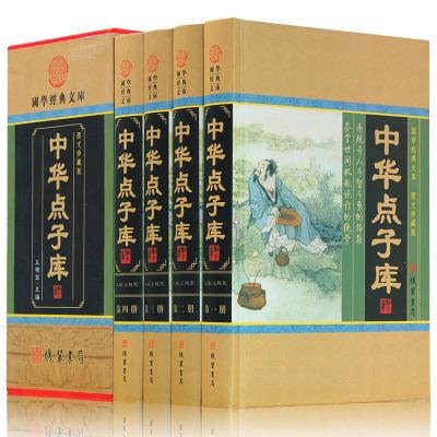 中華點子庫(套裝全4冊)