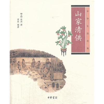山家清供--中華生活經典