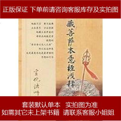地藏菩萨愿经浅释 宣化法师 宗教文化出版社 9787801239174