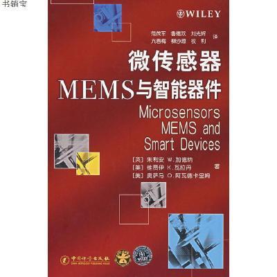 微传感器MEMS与智能器件9787502625573(英)加德纳,(美)瓦拉丹