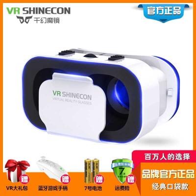 【蓝光】千幻VR眼镜影视版 虚拟现实3D智能手机游戏rv眼睛4d一体机头盔ar苹果安卓手机专用谷歌手柄头戴式蓝光魔镜vr