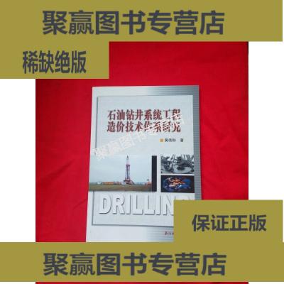 正版9层新 石油钻井系统工程造价技术体系研究