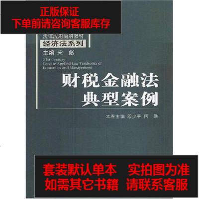 【二手8成新】財稅金融法典型案例 9787300046129