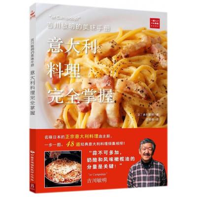 意大利料理完全掌握(吉川敏明的美味手冊)