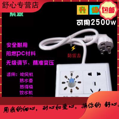 大学生寝室宿舍用变压器大功率插座插排电源转换器不 智能自动变压升级版T40 芯片可用功率