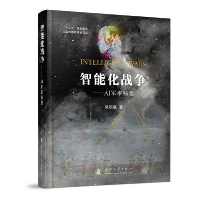 智能化戰爭 吳明曦 著 社科 文軒網