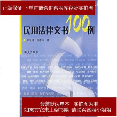 民用法律文書100例 張世琦 群眾出版社 9787501432950