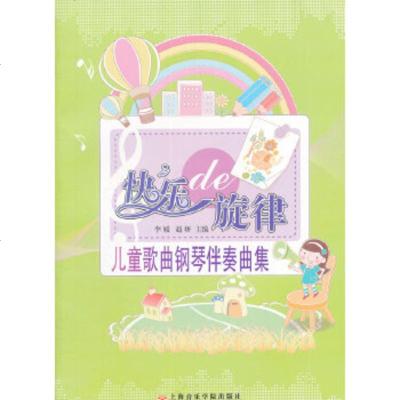 快樂的旋律——兒童歌曲鋼琴伴奏曲集9787806927625上海音樂學院出版社李媛,趙妍