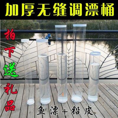 试漂桶加厚无缝调漂桶透明调漂试漂器12米高清调漂筒浮漂筒渔具