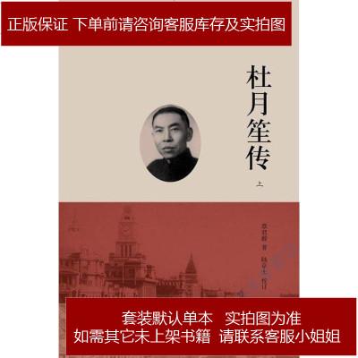 杜月笙傳(上.中.下) 章君榖 著 /陸京士 校訂 中國大百科書出版社 9787500084501