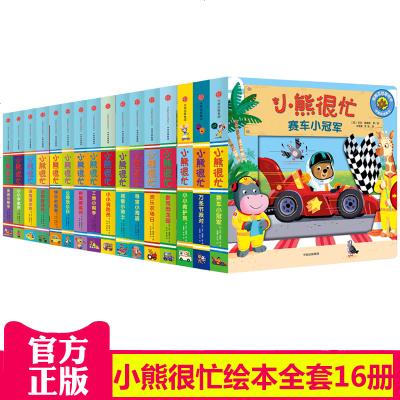 小熊很忙 繪本全套16冊 寶寶書籍0-3歲早教撕不爛3d故事書兒童立體啟蒙翻翻書 一三歲嬰幼兒智力開發書中英雙語bi