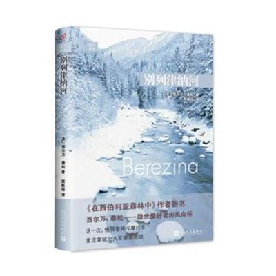 正版书籍 远行译丛:别列津纳河(精装) [法]希尔万·泰松 9787020142026 人