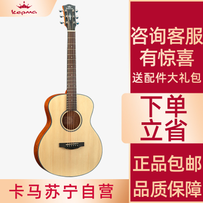 卡馬自營(KEPMA)ES36民謠旅行吉他全新款初學者木吉他入門吉它jita原木色36英寸