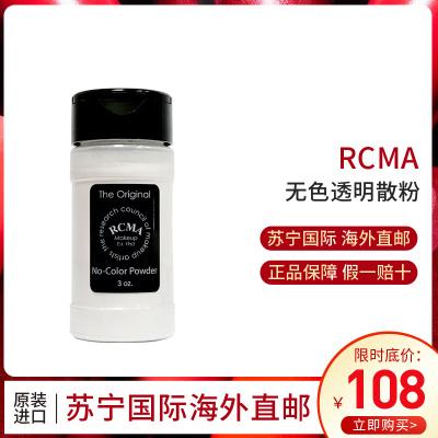 美國RCMA散粉黑胡椒粉無色透明定妝粉烘焙蜜粉控油遮瑕 85g