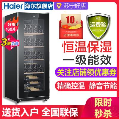 海爾(Haier) JC-160(BD) 160升 恒溫紅酒柜 葡萄酒儲立式冰柜 家用冷柜冰吧 飲料冷藏展示柜 側開門