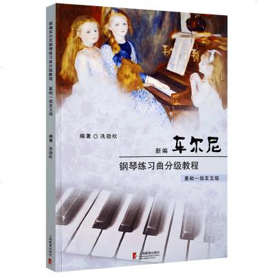 0825正版新編車爾尼鋼琴練習曲分級教程基礎1-5級 基礎一級至五級 鋼琴練習曲入基礎練習曲教程 曲譜樂譜音樂教育