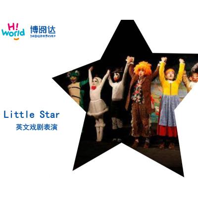 【博阅达英语】少儿英语Little Star 英文戏剧表演(6~15岁)