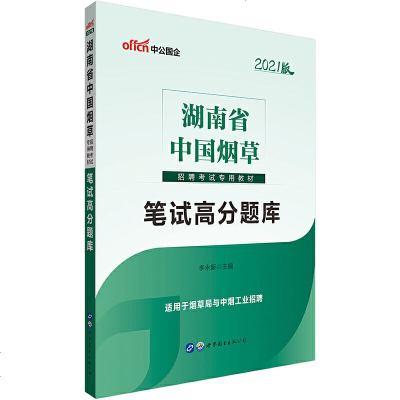 湖南中国 用书 中公2021湖南省中国招聘 专用教材笔试高分题库