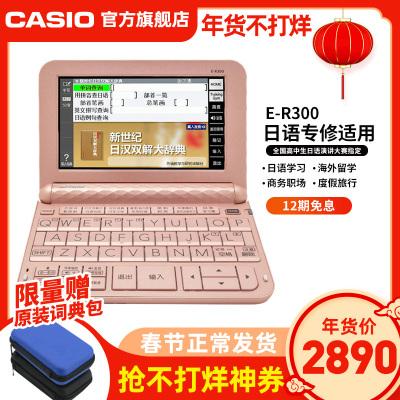 【新品】卡西欧(CASIO)E-R/ER300 樱桃粉 卡西欧 日英汉 电子词典 日语高考 考研 留学 专业口语发音