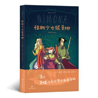 怪物少女妮莫娜 四川文藝出版社 諾埃爾史蒂文...新華書店正版圖書新華書店正版圖書