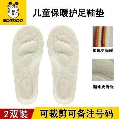 加絨兒童鞋墊小孩鞋墊冬季保暖吸汗防臭兒童棉鞋墊加厚超柔寶寶男女童運動鞋墊