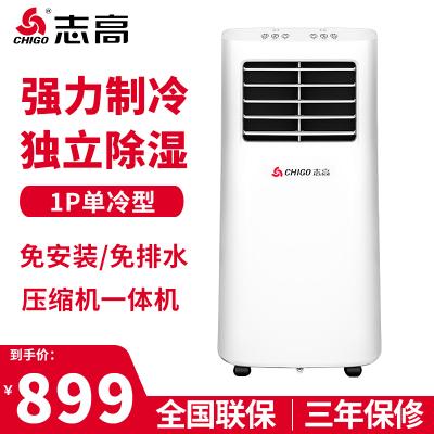 志高(CHIGO)移動空調單冷小1匹P客廳廚房立窗式一體機移動式空調一匹KY-23ZD