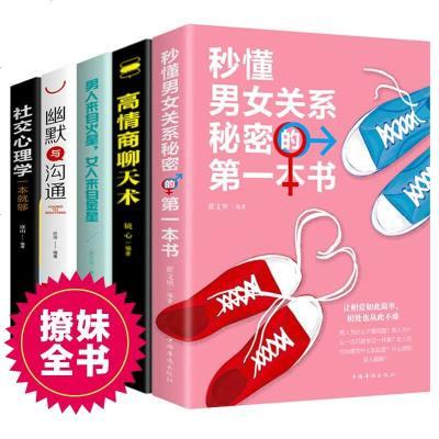 撩妹不尬聊書籍全5冊高情商聊天術+秒懂男女關系+男人火星女人金星+幽默與溝通+社交心理學