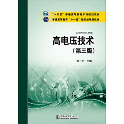 """正版 高電壓技術(第三版)/""""十三五""""普通高等教育本科規劃教材·"""