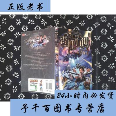 【正版老书】墨多多谜境冒险系列:查理九世17 外星怪客